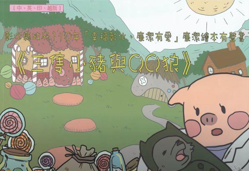 彰化縣政府110年「幸福彰化、廉潔有愛」廉潔繪本有聲書「三隻小豬與QQ狼」